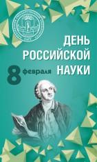 Баннер_День Российской науки